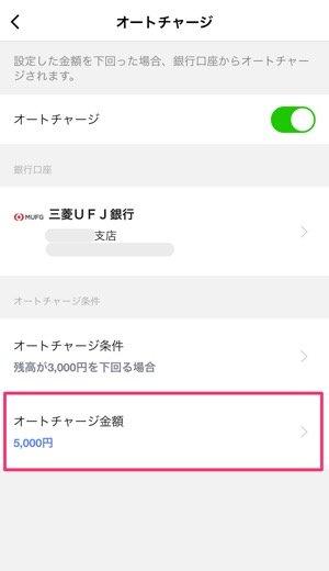 LINE Pay オートチャージ 設定する方法