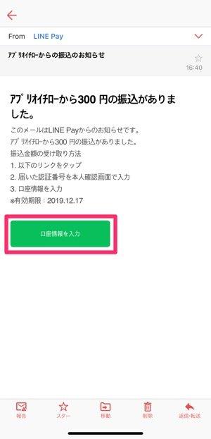 LINE Pay 銀行振込 受け取り方