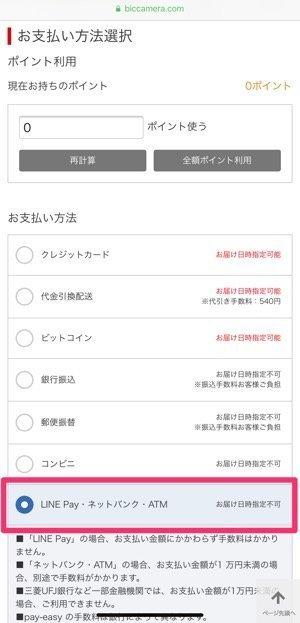 ビックカメラ LINE Pay オンライン決済