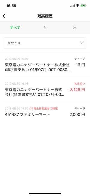 LINE Pay 請求書支払い 税金 公共料金 ラインペイ