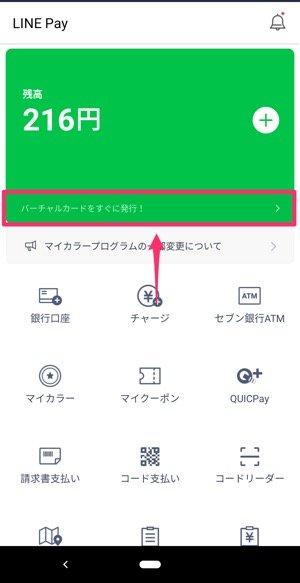 LINE Payカード バーチャルカードの発行方法