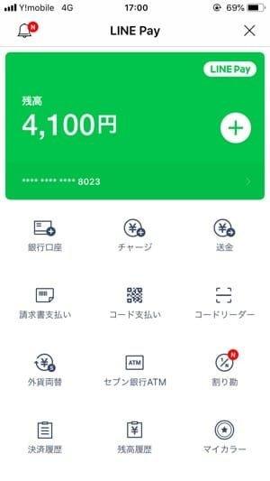 LINE Pay ラインペイ チャージ セブン銀行ATM