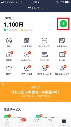 LINE Pay ラインペイ チャージ QRコード バーコード
