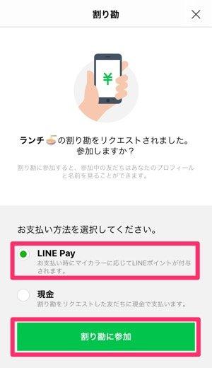 LINE Pay「割り勘」機能の使い方