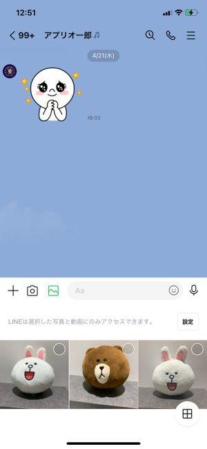 【LINE】選択した写真(iPhone)