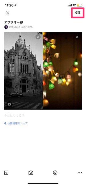 LINE 写真・動画の保存方法