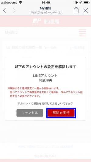 LINE 日本郵便 追跡 再配達 集荷 通知