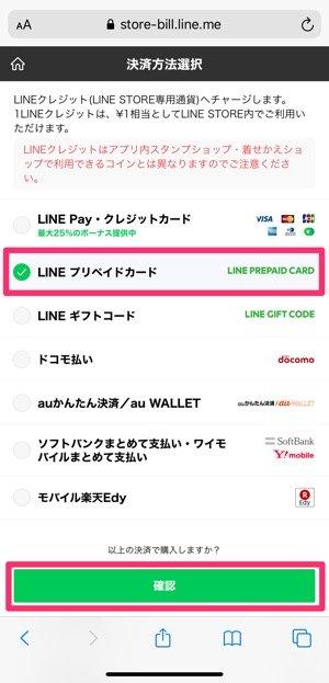 LINEプリペイドカード LINEクレジット チャージ