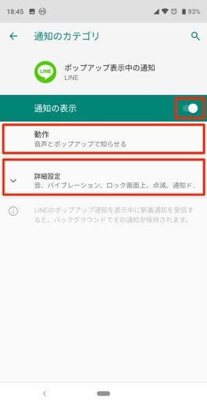 Android版LINE:通知設定