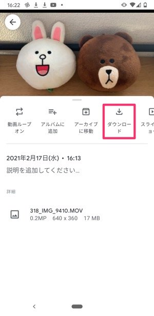 【LINE】iPhoneの共有機能で送られた動画を保存する(Android)