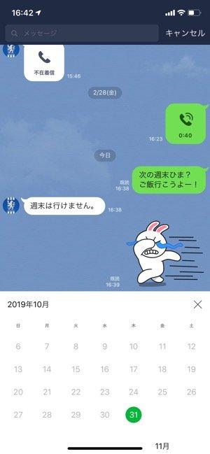 【LINE】カレンダー検索機能の使い方