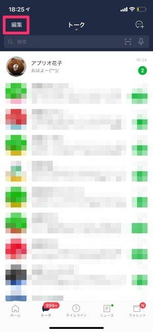 【LINE】トーク履歴を非表示(iOS)