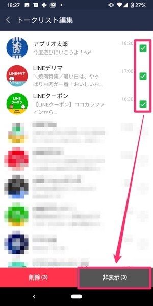 【LINE】トーク履歴を非表示(Android)