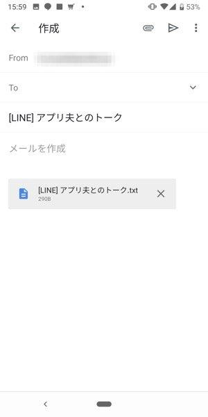 LINE トーク履歴 メールで送信 Android