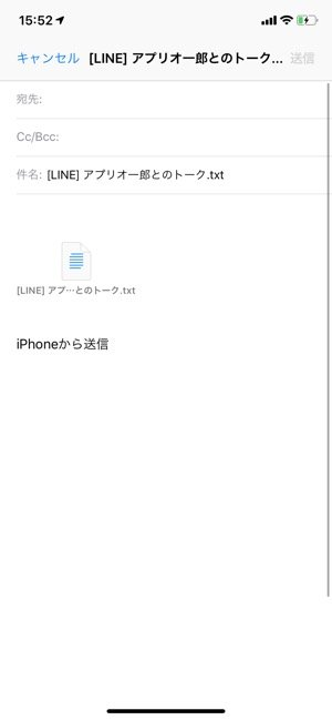 LINE トーク履歴 メールで送信 iPhone