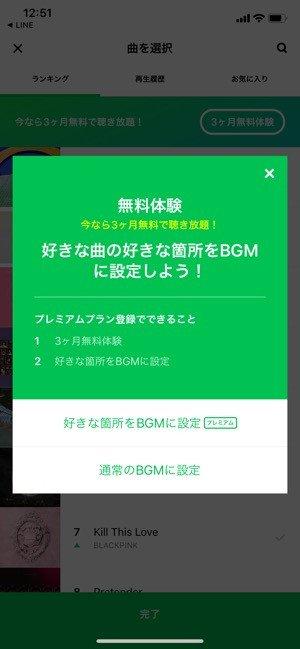 LINEのトークBGMを設定する方法 便利機能も紹介