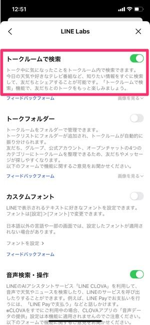 【LINE】トークルーム検索の使い方