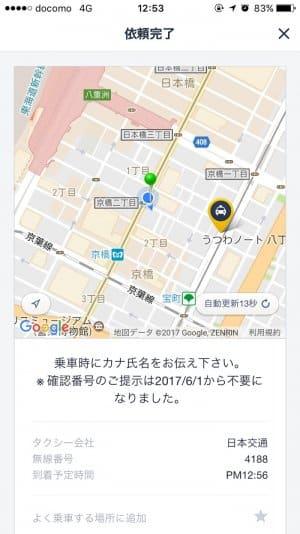 LINE タクシー TAXI