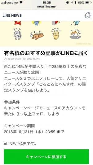 LINEタイムラインの公開範囲設定