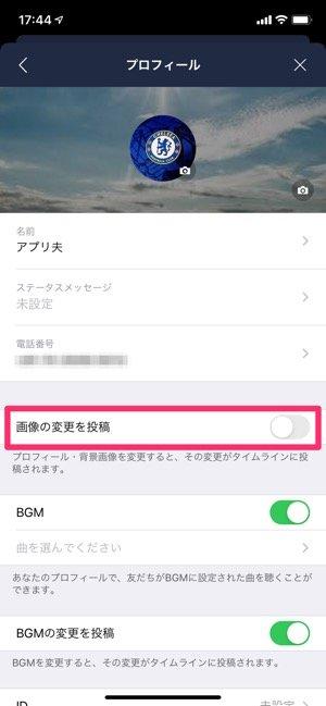 LINE タイムライン アイコン画像の変更