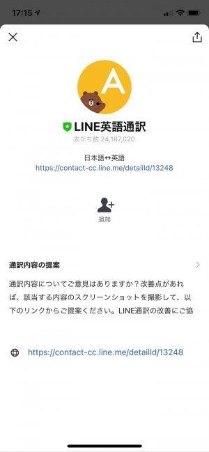 LINE 翻訳
