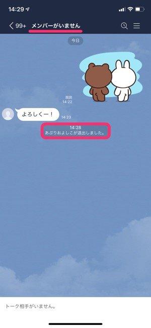 【LINE】unknownと「メンバーがいません」の違い