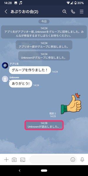 【LINE】unknownが退出しました