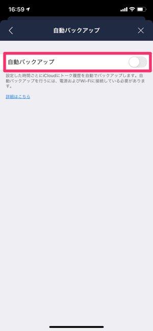 LINEアップデート トーク履歴の自動バックアップ