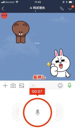 iphone ボイスメッセージ