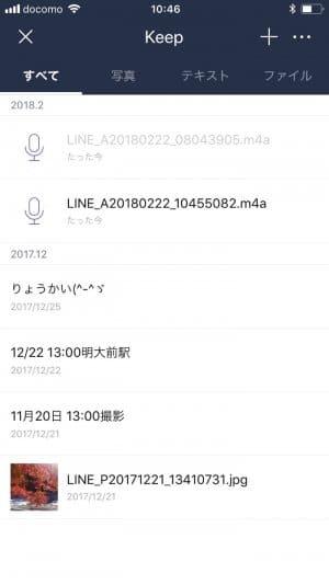 LINE Keep ボイスメッセージ 保存
