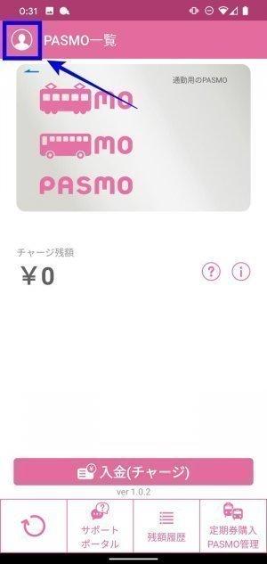 モバイルパスモ クレジットカード チャージ