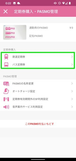 【モバイルPASMO】定期券購入を選択