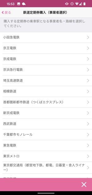 【モバイルPASMO】路線を選択
