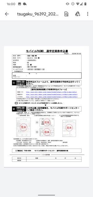 【モバイルPASMO】申込書をダウンロード
