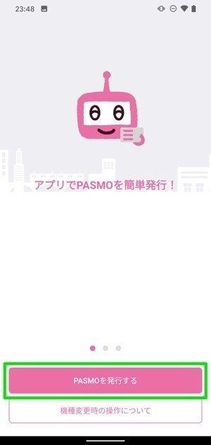【モバイルPASMO】新規発行を選択