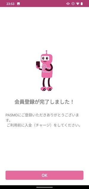 【モバイルPASMO】新規発行完了