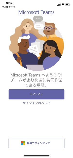 Microsoft Teams アカウント作成