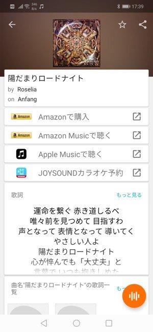 鼻歌・楽曲検索アプリ OTO-Mii