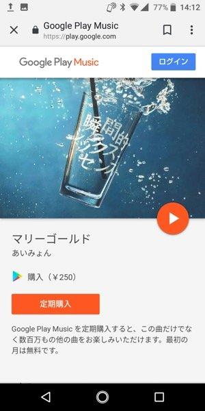 鼻歌・楽曲検索アプリ Googleアシスタント
