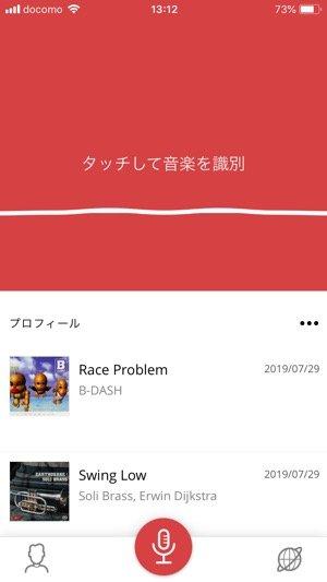 鼻歌・楽曲検索アプリ MusicID
