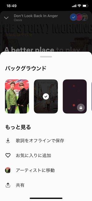 【Musixmatch】歌詞の特定
