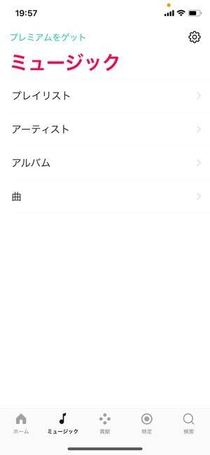 【Musixmatch】プレイヤー画面