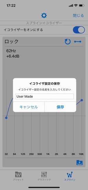 【NePLAYER Lite】スプラインバンドイコライザー