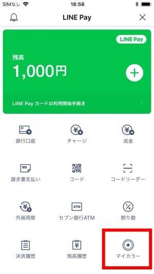 LINE Pay 使い方 マイカラー