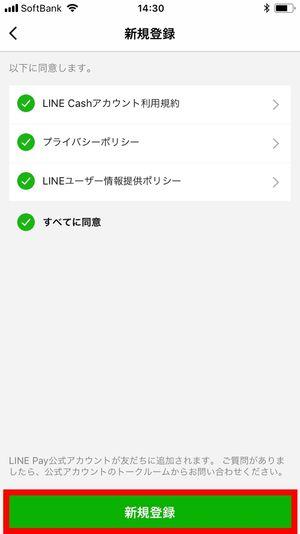 LINE Pay 使い方 新規登録