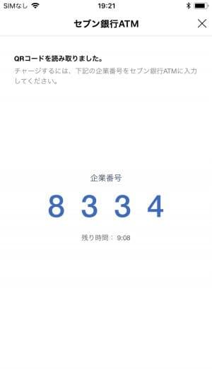 LINE Pay チャージ セブン銀行ATM