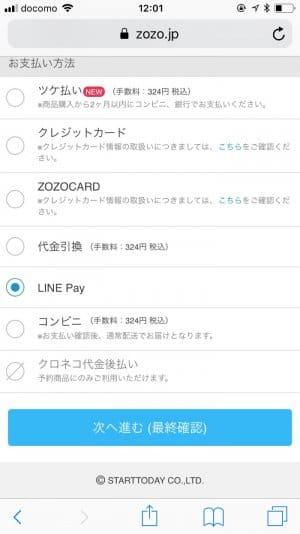 LINE Pay 決済 オンライン