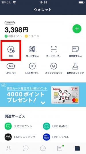LINE Pay 送金 割り勘