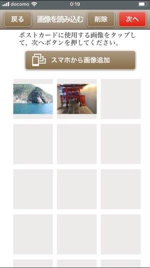 年賀状アプリ 2020年版 フジカラーの写真年賀状