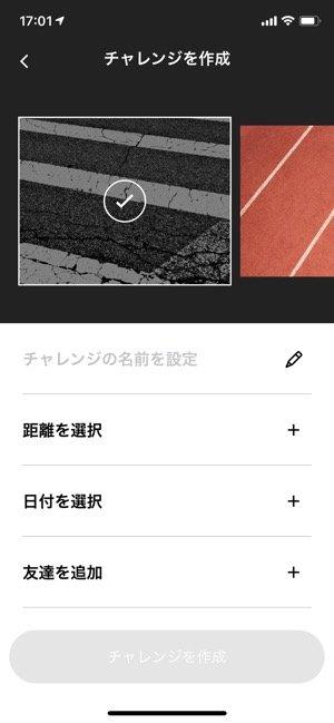 【Nike Run Club】チャレンジ